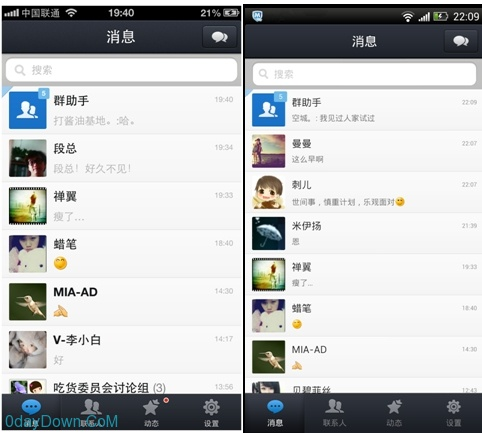 QQ2013 v4.1 for Android 正式版