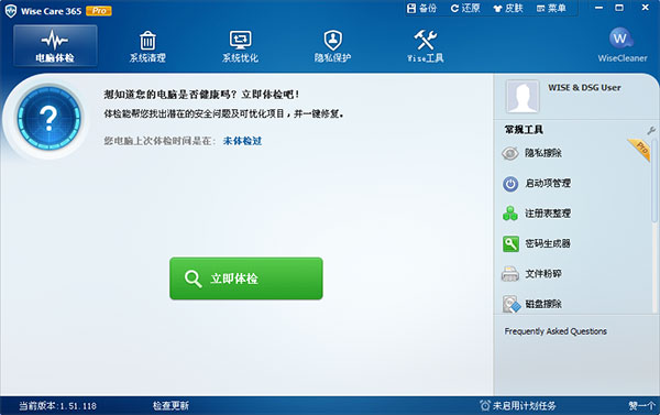 Wise Care 365 Pro 2.51.197 系统优化软件