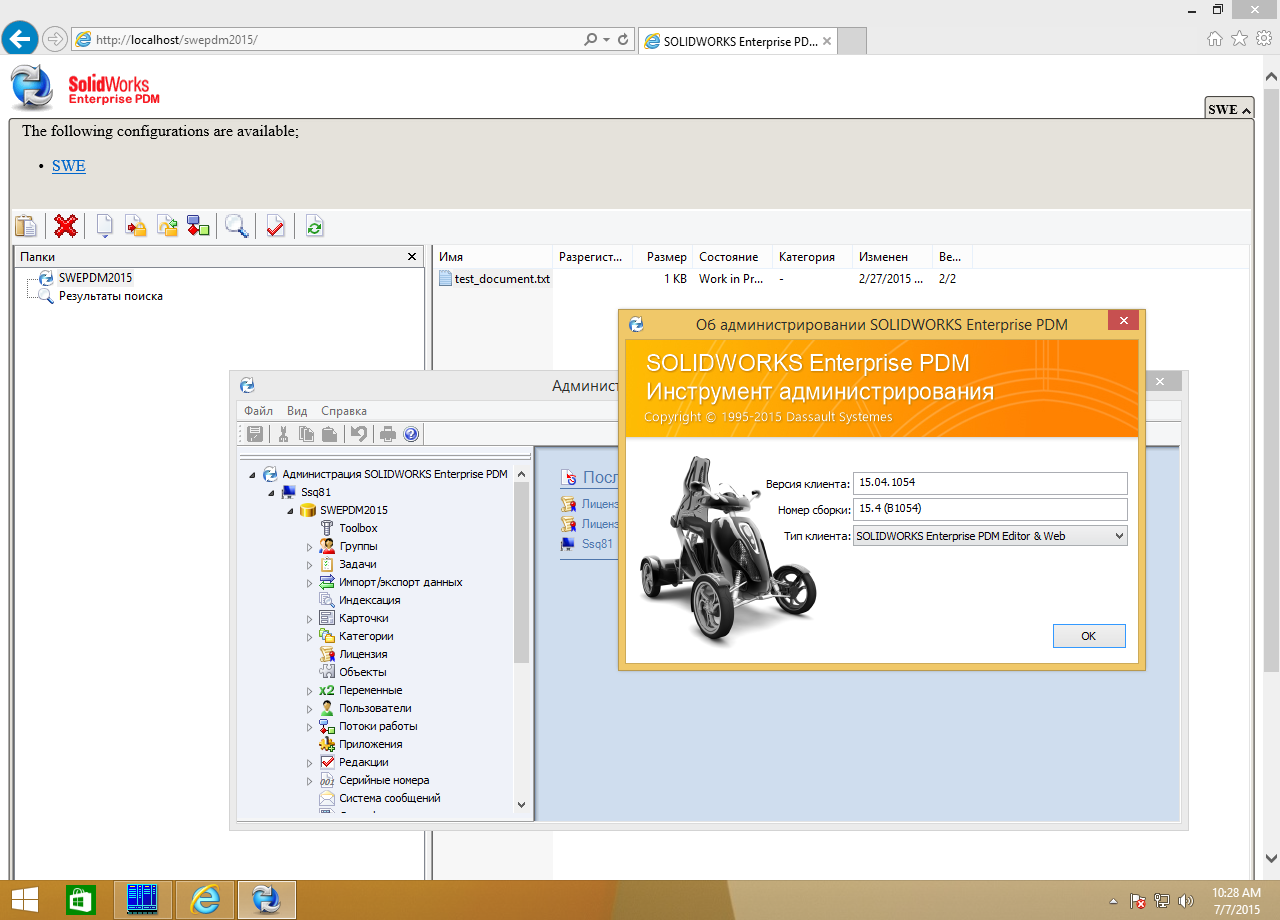 SolidWorks Enterprise PDM 2015 SP4.0
