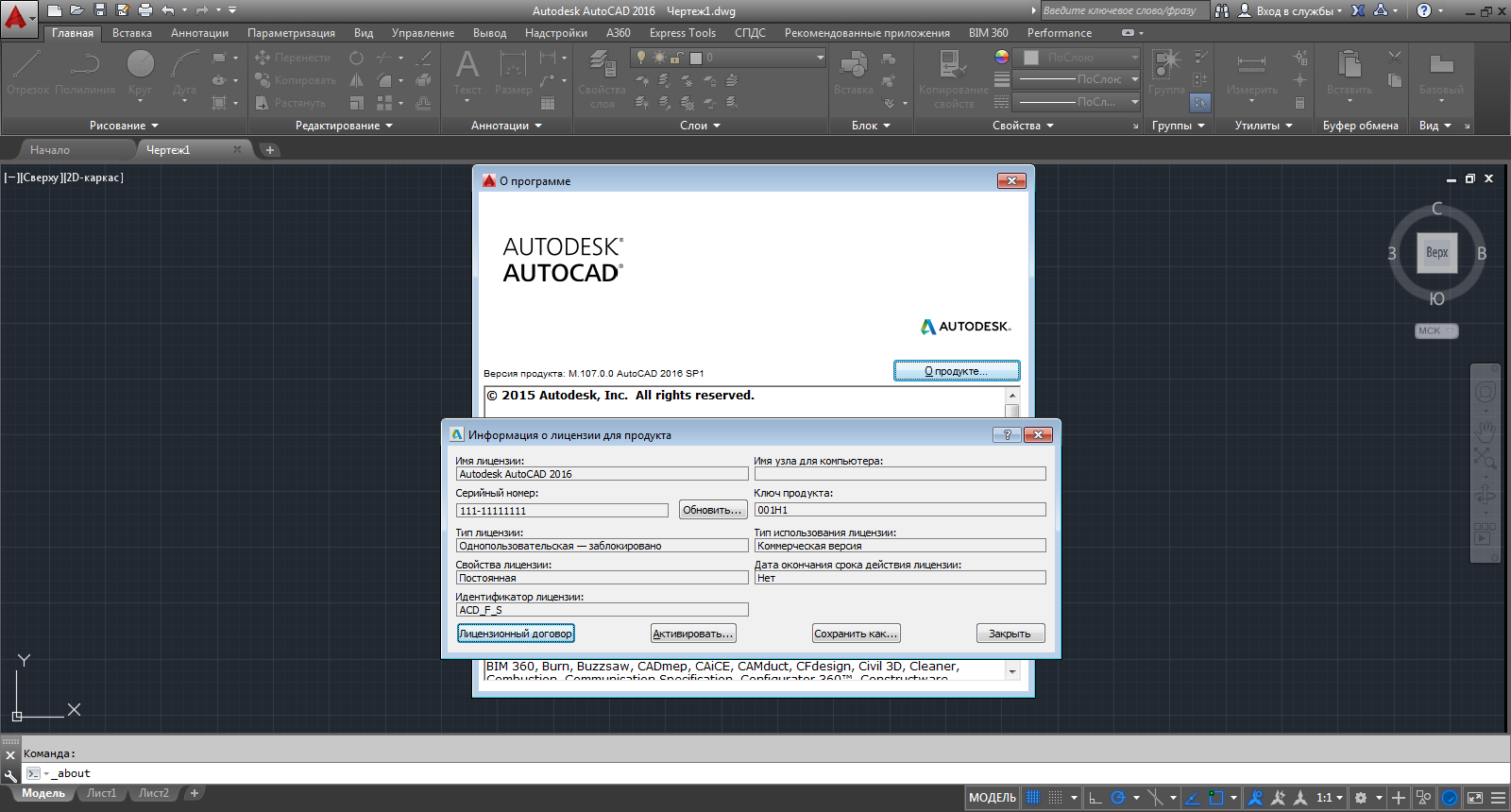 Autodesk AutoCAD 2016 SP1 with SPDS Extension