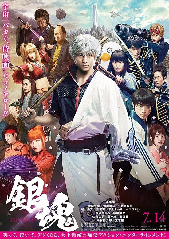 Gintama.2017.720p.BluRay.x264-WiKi